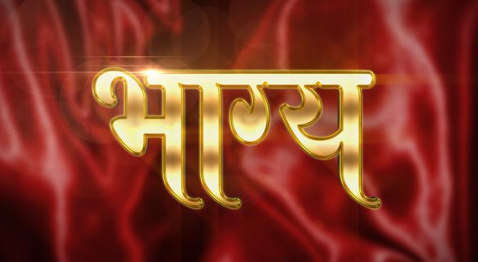 bhaagya tv logo