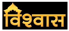 vishwas Channel logo